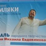 концерт на родине Евдокимова