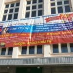 Приглашение на фасаде ОАТК